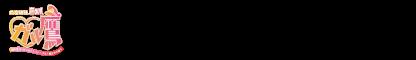 【ガル鷹】秘密結社 鷹の爪 ガールズ&クエスト公式サイト